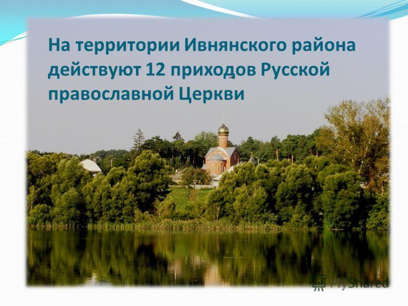 На территории Ивнянского района действуют 12 приходов Русской православной Церкви
