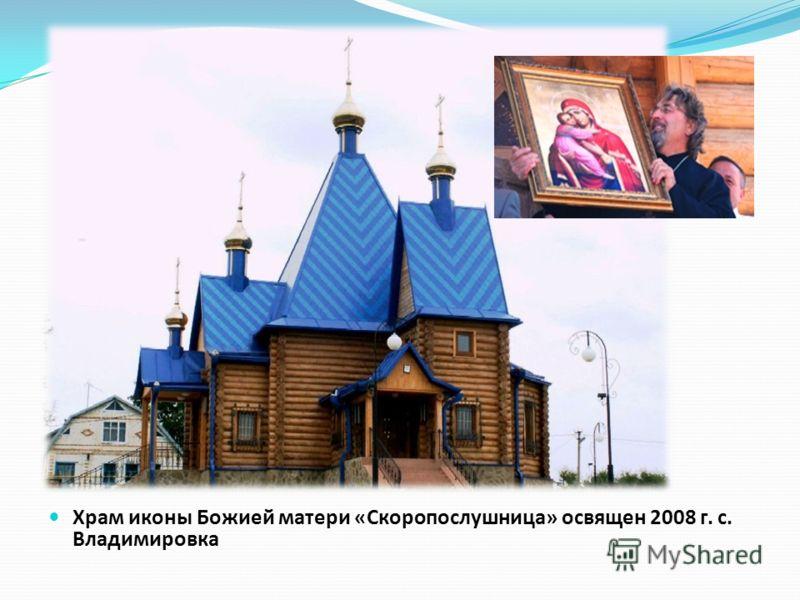 Храм иконы Божией матери «Скоропослушница» освящен 2008 г. с. Владимировка