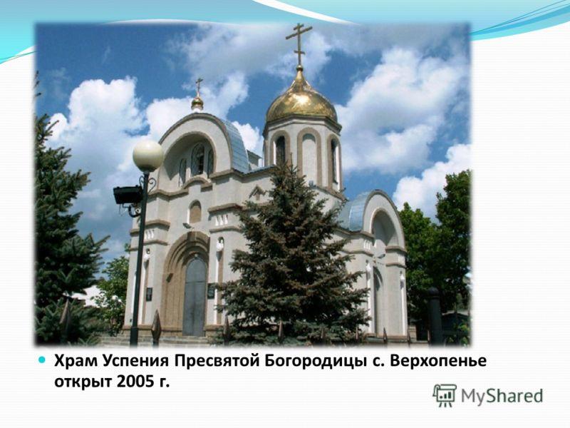 Храм Успения Пресвятой Богородицы с. Верхопенье открыт 2005 г.