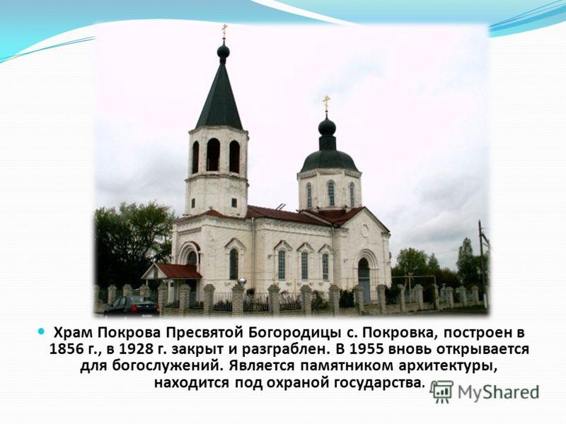 Храм Покрова Пресвятой Богородицы с. Покровка, построен в 1856 г., в 1928 г. закрыт и разграблен. В 1955 вновь открывается для богослужений. Является памятником архитектуры, находится под охраной государства.