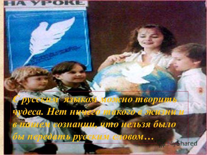 Клише к сочинению. Зная, изучая и любя русский язык, можно научиться правильно, красиво и образно выражать свои мысли !