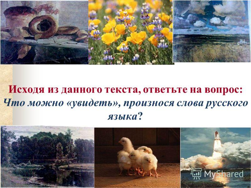 Ну, а если скажешь ты «красиво», Пред тобою – сразу вся Россия…