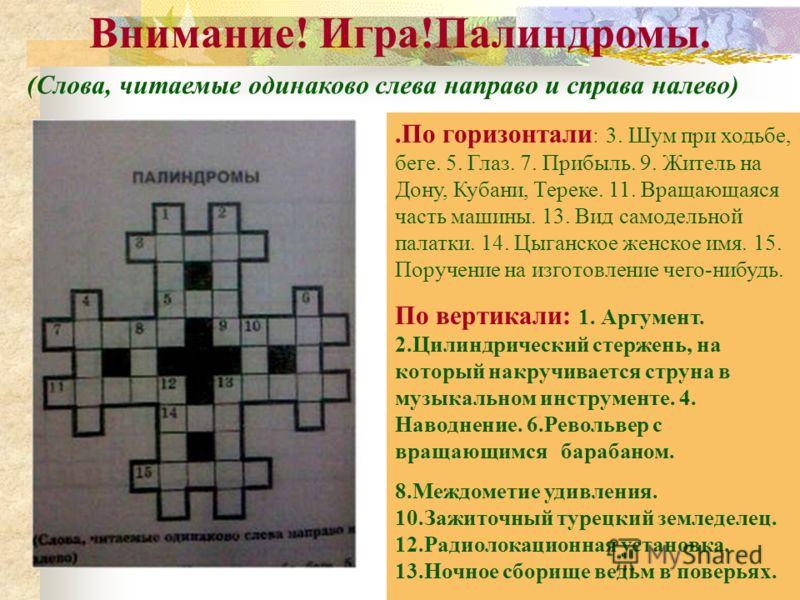 Исходя из данного текста, ответьте на вопрос: Что можно «увидеть», произнося слова русского языка?