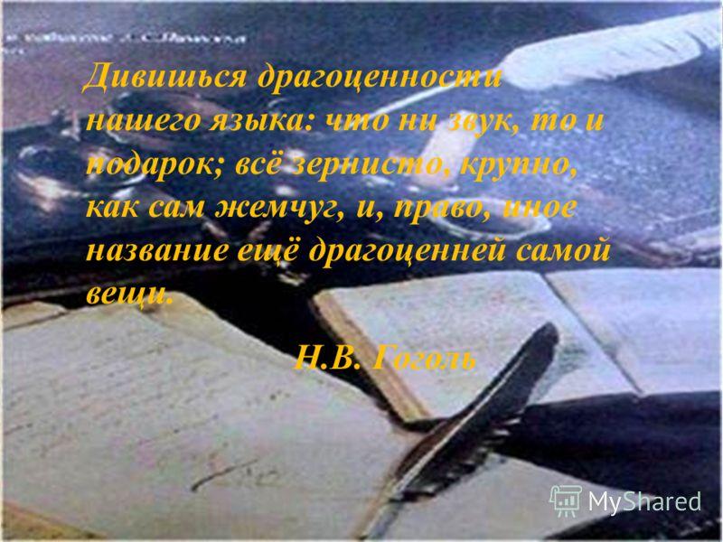 Русский язык в умелых руках и в опытных устах – красив, певуч, выразителен, гибок, послушен, ловок и вместителен. А. И. Куприн