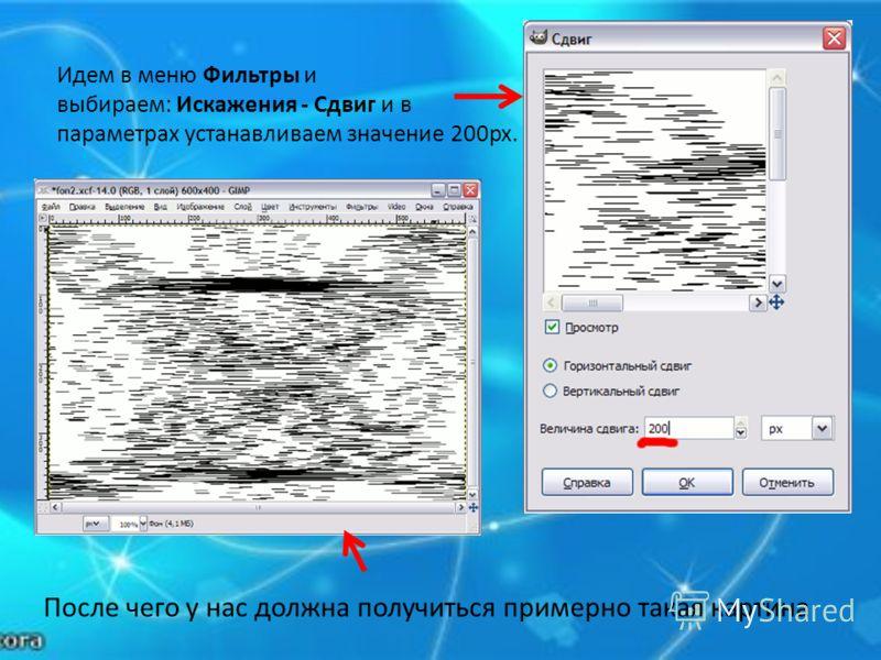 Идем в меню Фильтры и выбираем: Искажения - Сдвиг и в параметрах устанавливаем значение 200px. После чего у нас должна получиться примерно такая картина