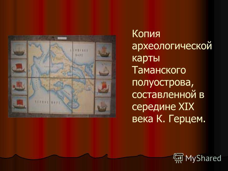 Копия археологической карты Таманского полуострова, составленной в середине XIX века К. Герцем.