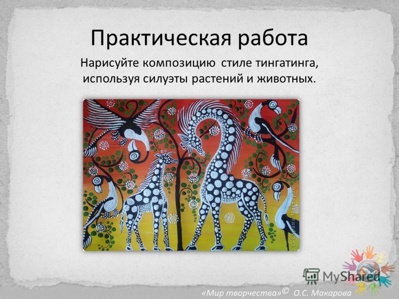 Практическая работа Нарисуйте композицию стиле тингатинга, используя силуэты растений и животных.