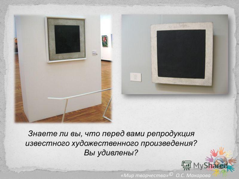 Знаете ли вы, что перед вами репродукция известного художественного произведения? Вы удивлены?