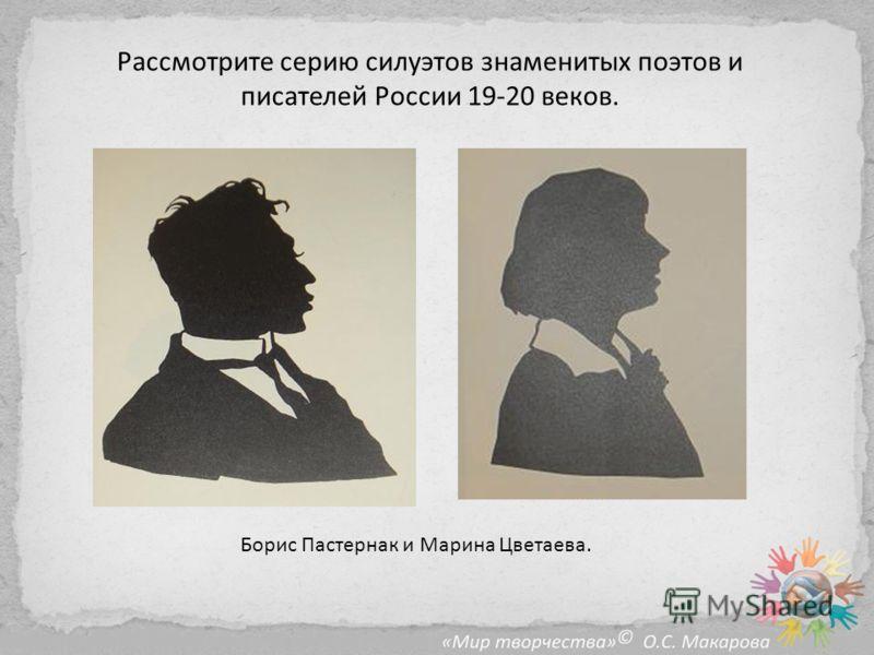 Рассмотрите серию силуэтов знаменитых поэтов и писателей России 19-20 веков. Борис Пастернак и Марина Цветаева.