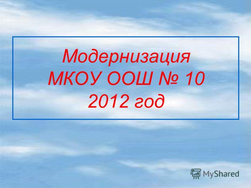 Модернизация МКОУ ООШ 10 2012 год