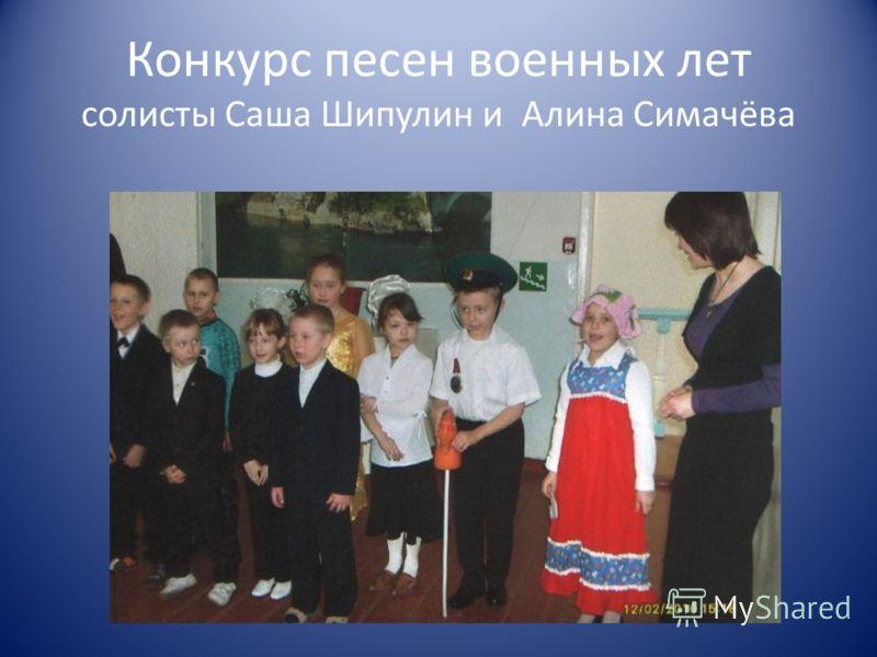Конкурс песен военных лет солисты Саша Шипулин и Алина Симачёва