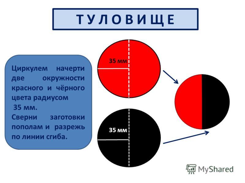 Т У Л О В И Щ Е 35 мм Циркулем начерти две окружности красного и чёрного цвета радиусом 35 мм. Сверни заготовки пополам и разрежь по линии сгиба.