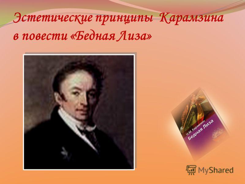 Эстетические принципы Карамзина в повести «Бедная Лиза»