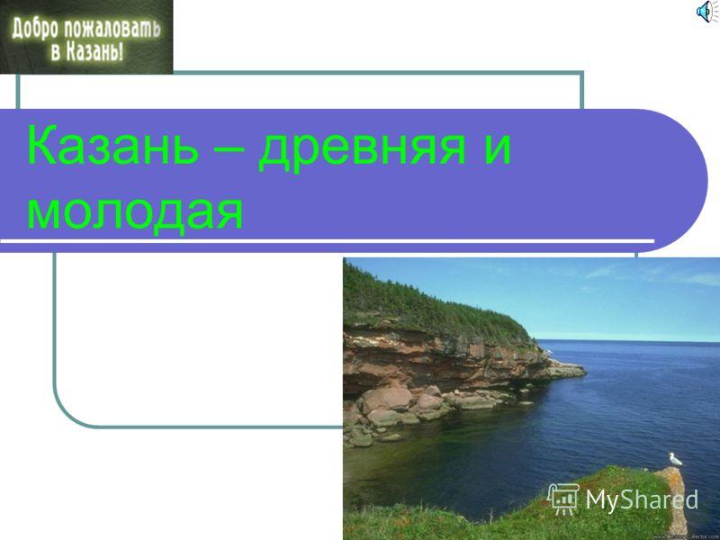 Казань – древняя и молодая