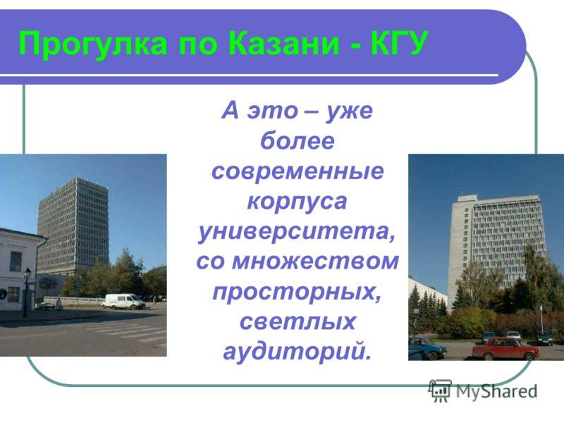 Прогулка по Казани - КГУ А это – уже более современные корпуса университета, со множеством просторных, светлых аудиторий.