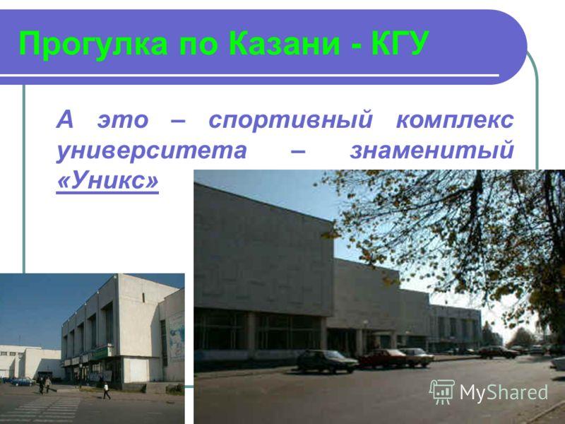 Прогулка по Казани - КГУ А это – спортивный комплекс университета – знаменитый «Уникс»