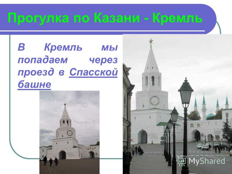 В Кремль мы попадаем через проезд в Спасской башне