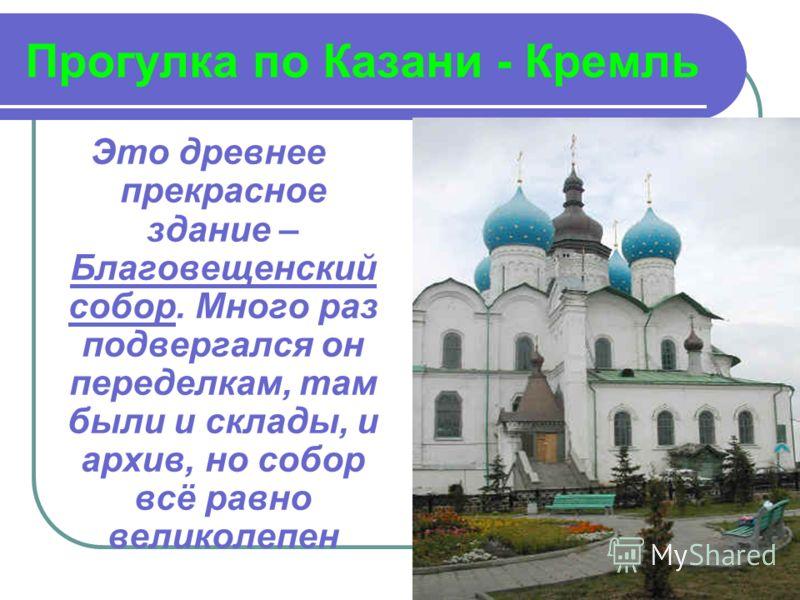 Прогулка по Казани - Кремль Это древнее прекрасное здание – Благовещенский собор. Много раз подвергался он переделкам, там были и склады, и архив, но собор всё равно великолепен