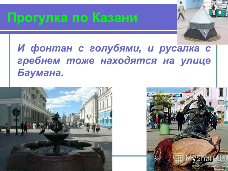 Прогулка по Казани И фонтан с голубями, и русалка с гребнем тоже находятся на улице Баумана.