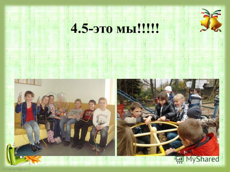 FokinaLida.75@mail.ru 4.5-это мы!!!!!