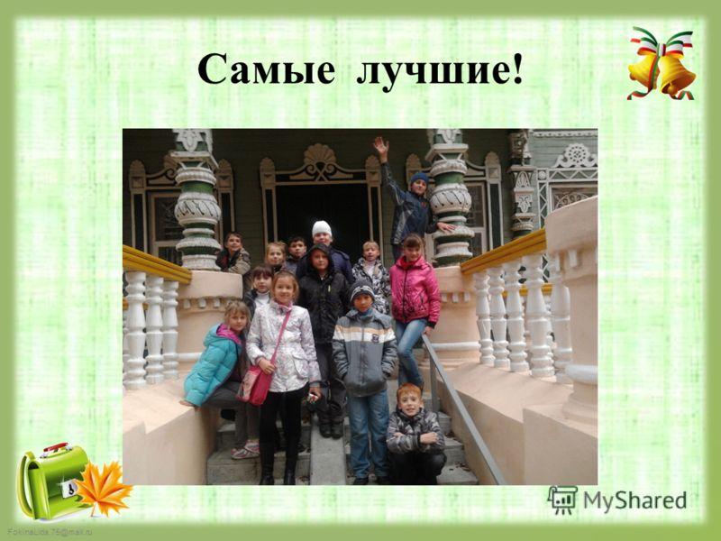 FokinaLida.75@mail.ru Самые лучшие!