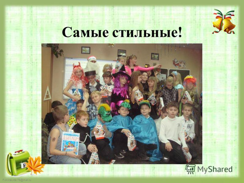 FokinaLida.75@mail.ru Самые стильные!