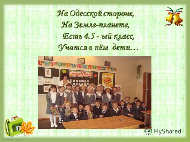 На Одесской стороне, На Земле-планете, Есть 4.5 - ый класс, Учатся в нём дети…