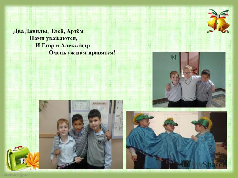 Д ва Данилы, Глеб, Артём Нами уважаются, И Егор и Александр Очень уж нам нравятся!