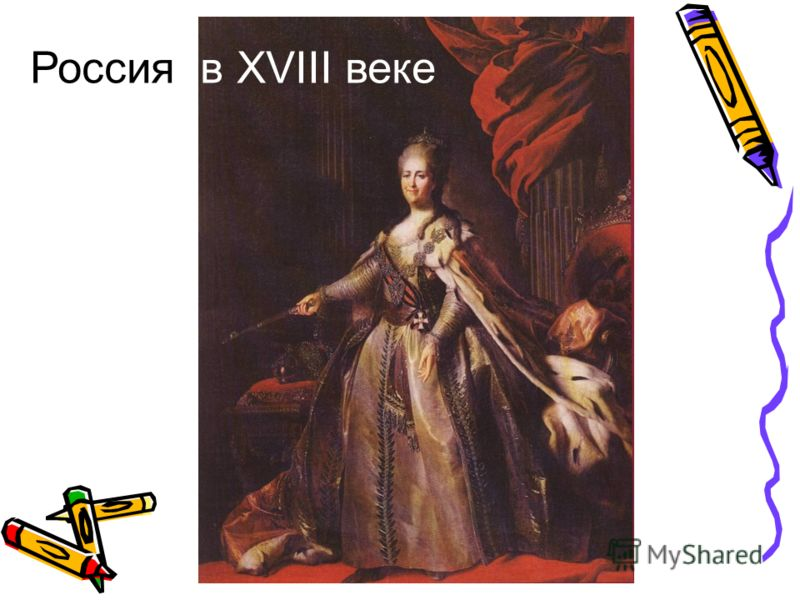 Россия в XVIII веке