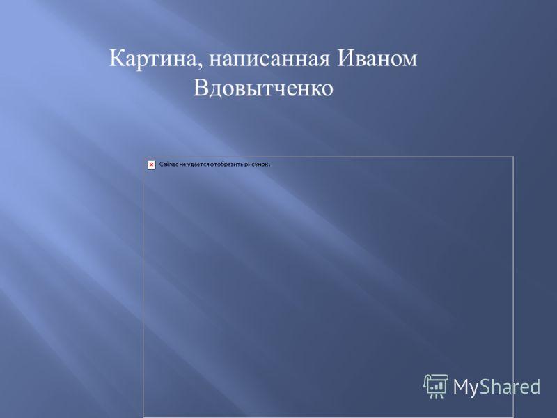 Картина, написанная Иваном Вдовытченко