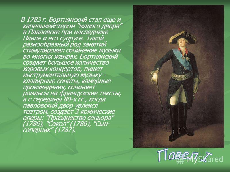 В 1783 г. Бортнянский стал еще и капельмейстером