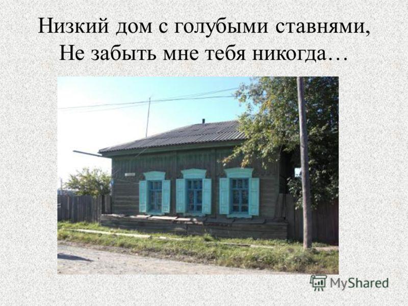 Низкий дом с голубыми ставнями, Не забыть мне тебя никогда…
