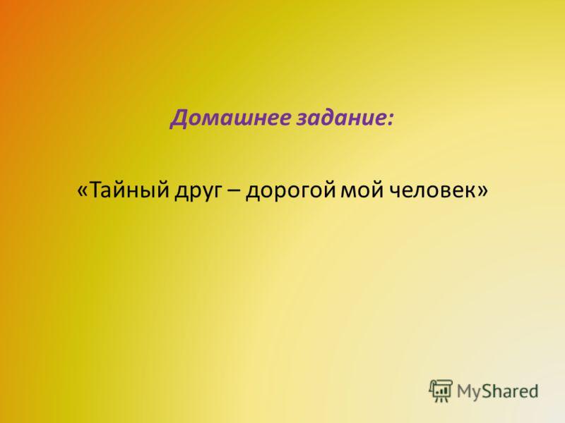 Домашнее задание: «Тайный друг – дорогой мой человек»