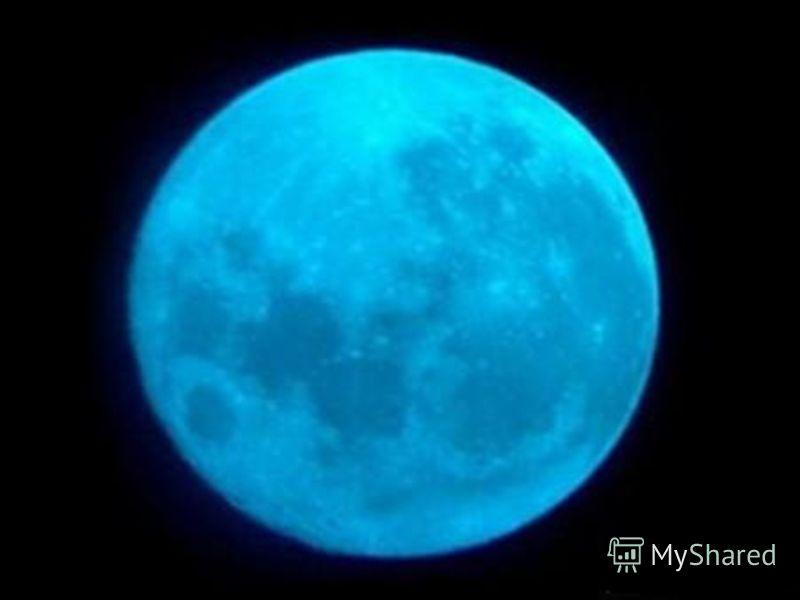 Синяя Луна. Многие даже и не догадываются о том, что Луна может иметь столь необычный цвет. Между тем иногда при повышенной влажности или запылённости атмосферы, а также из-за других причин, можно наблюдать такой необычный эффект. При этом Луна может