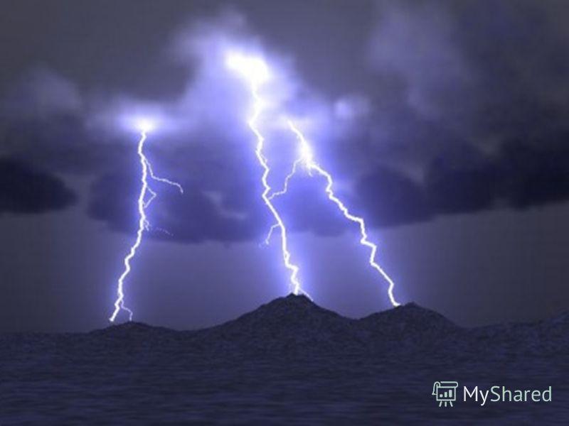 Шаровые молнии и молнии вообще. Любая молния является разрядом электрического тока, который, в зависимости от условий, принимает разнообразные формы. Молнии всегда сопровождаются яркой вспышкой и громом, эти явления часто сопутствуют грозе. Обычная и