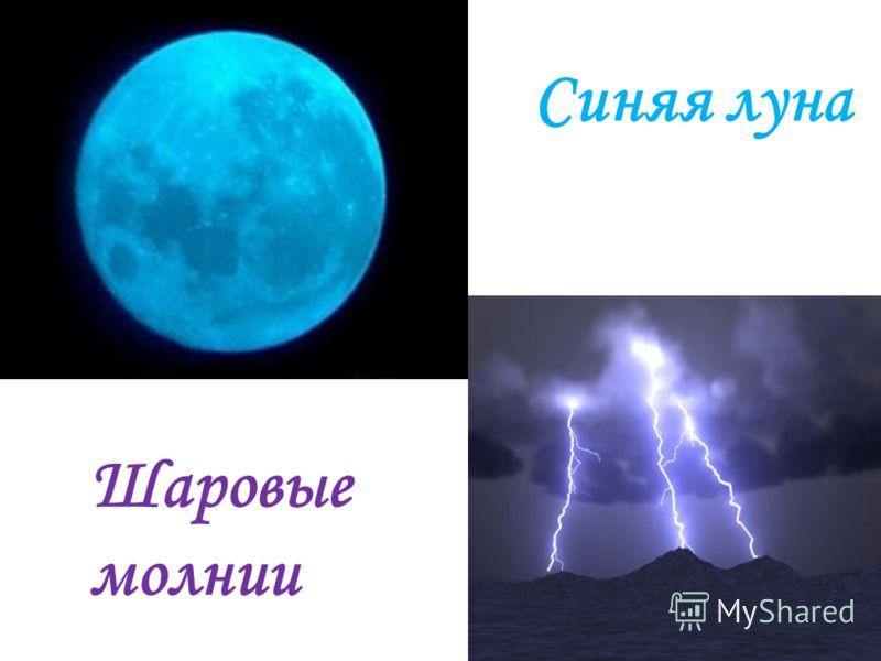 Синяя луна Шаровые молнии