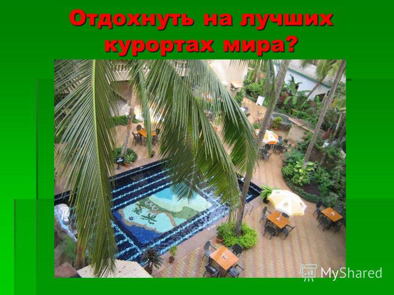 Отдохнуть на лучших курортах мира?