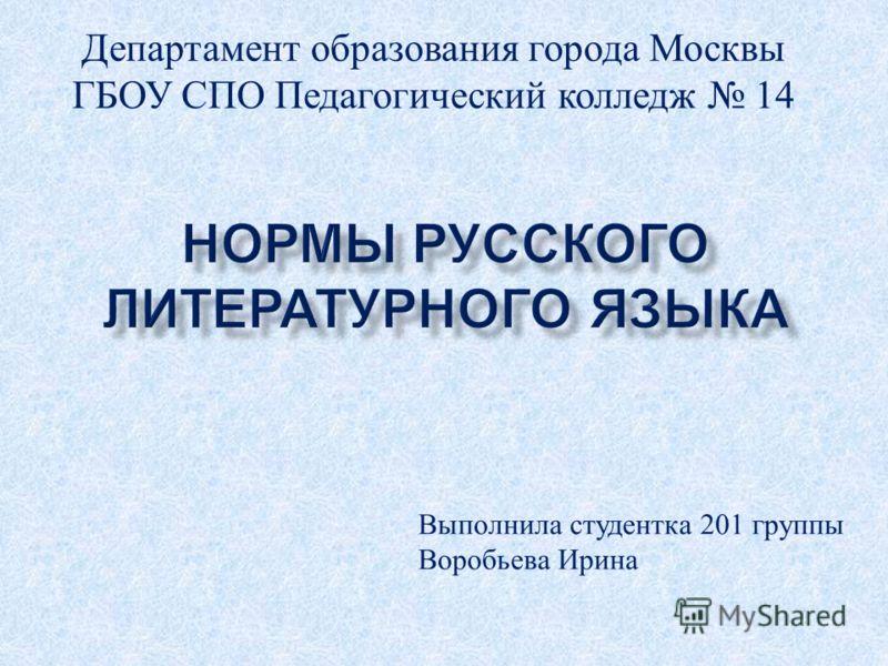 Департамент образования города Москвы ГБОУ СПО Педагогический колледж 14 Выполнила студентка 201 группы Воробьева Ирина