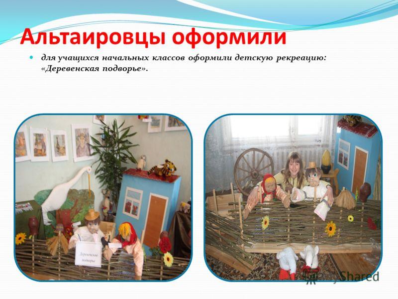 Альтаировцы оформили для учащихся начальных классов оформили детскую рекреацию: «Деревенская подворье».