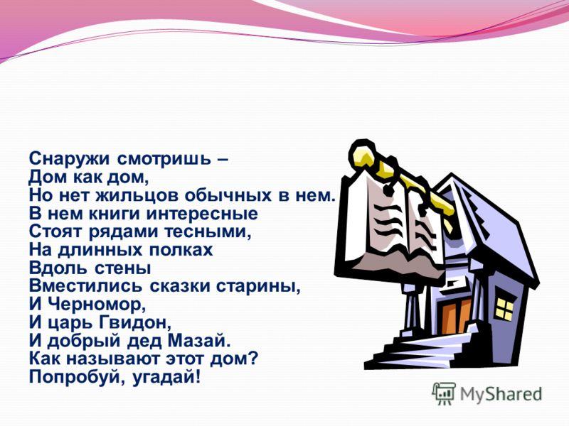 заведующая библиотекой Гетьман Светлана Ивановна