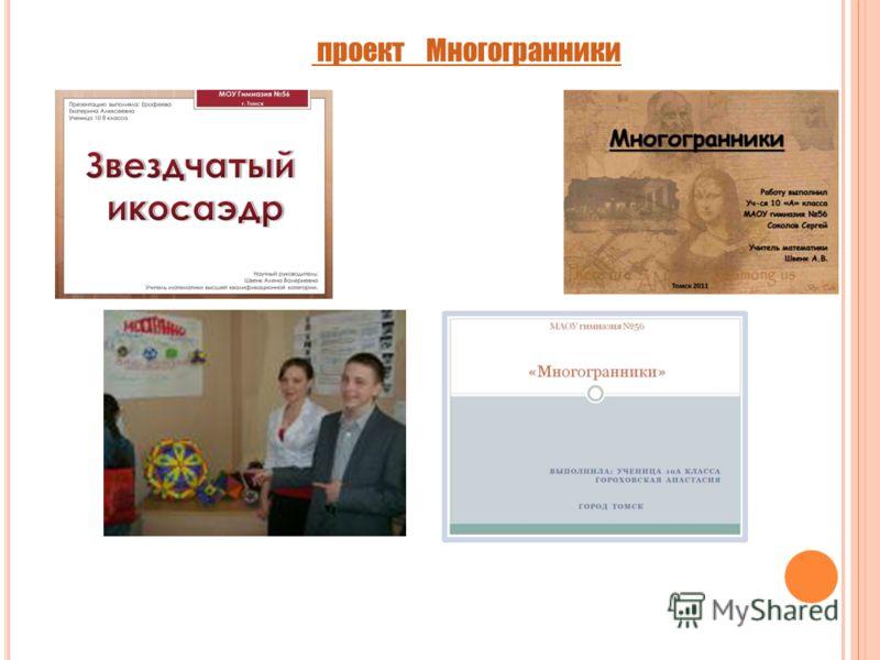 проект Многогранники