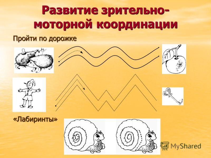 Развитие зрительно- моторной координации Пройти по дорожке «Лабиринты»