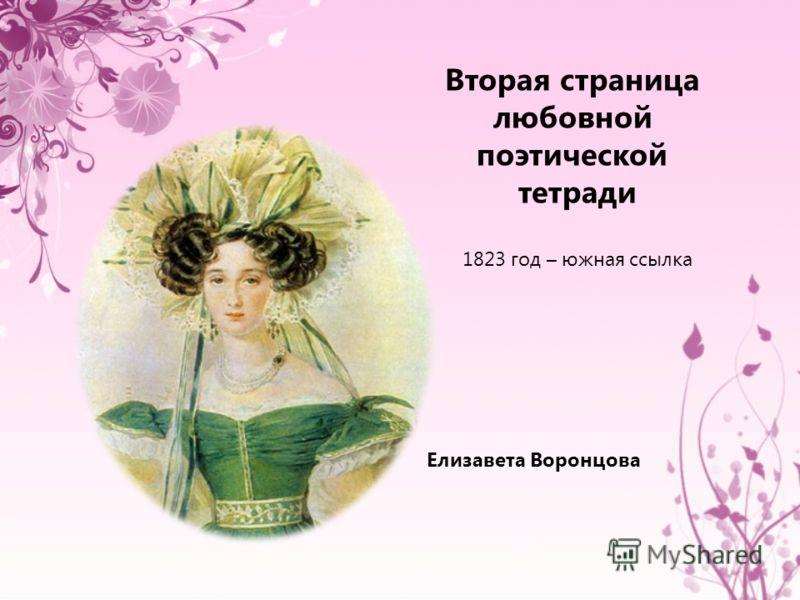 Вторая страница любовной поэтической тетради 1823 год – южная ссылка Елизавета Воронцова