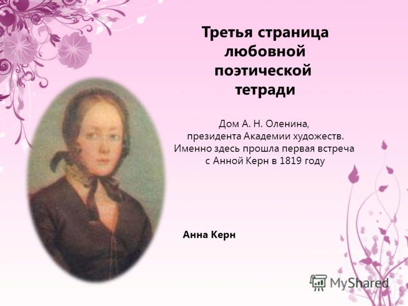 Третья страница любовной поэтической тетради Дом А. Н. Оленина, президента Академии художеств. Именно здесь прошла первая встреча с Анной Керн в 1819 году Анна Керн