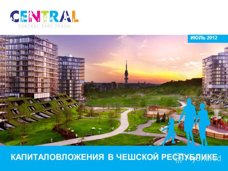 КАПИТАЛОВЛОЖЕНИЯ В ЧЕШСКОЙ РЕСПУБЛИКЕ ИЮЛЬ 2012