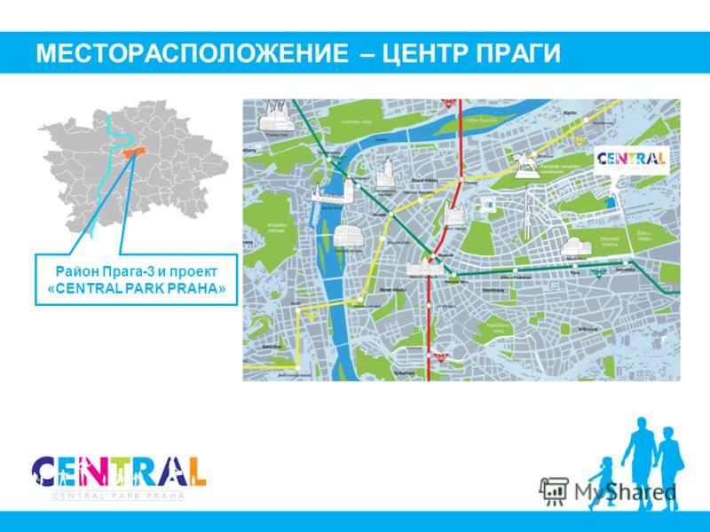 Район Прага-3 и проект «CENTRAL PARK PRAHA»