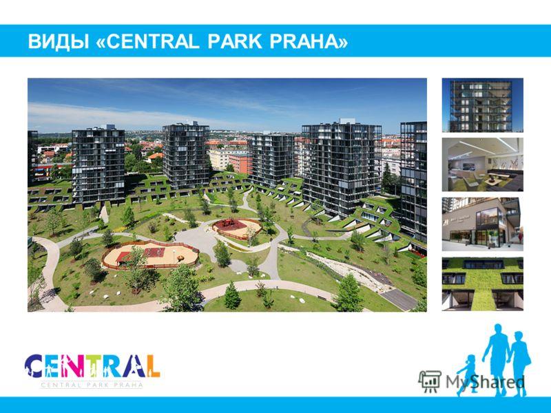 ВИДЫ «CENTRAL PARK PRAHA»