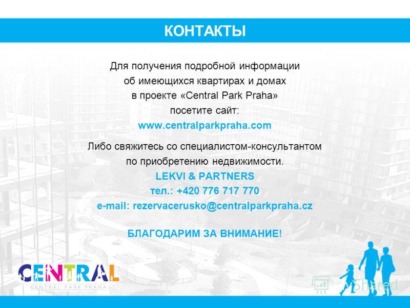 КОНТАКТЫ Для получения подробной информации об имеющихся квартирах и домах в проекте «Central Park Praha» посетите сайт: www.centralparkpraha.com Либо свяжитесь со специалистом-консультантом по приобретению недвижимости. LEKVI & PARTNERS тел.: +420 7
