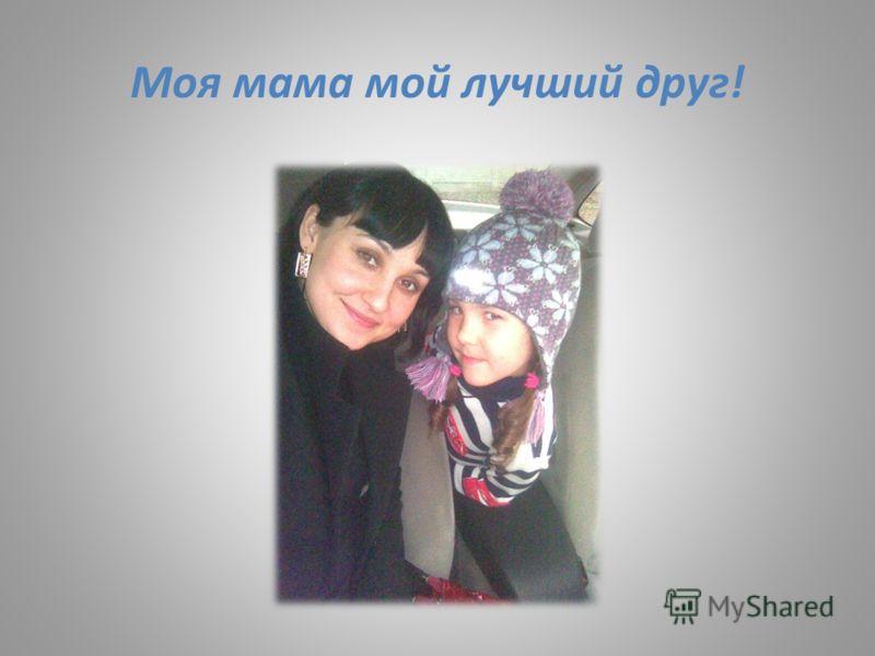 Мать с моим другом