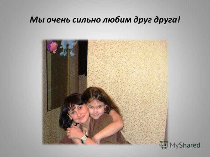Ядруг и моя мама 1 фотография